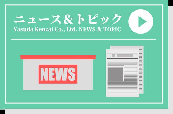 ニュース&トピック