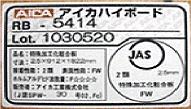 JASの登録証