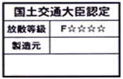国土交通大臣認定の証